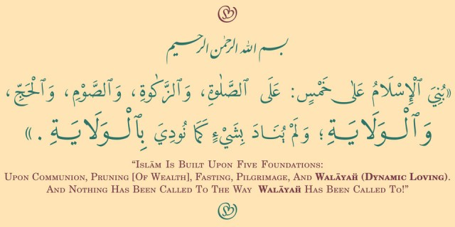 Introducing Walayah.org